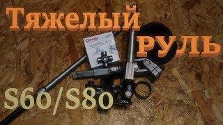 Замена крестовины в рулевой колонке. Volvo S60, S80, V70.