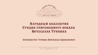 ДК Агаркова Студия современного вокала Вячеслава Трубина