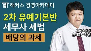 [세무사] 세법학 '배…