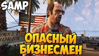ОПАСНЫЙ БИЗНЕСМЕН - SAMP #97