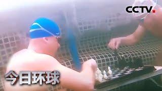 俄罗斯:冰雪中举行水下国际象棋比赛  《今日环球》CCTV中文国际 - YouTube