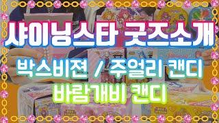 [샤이닝스타 굿즈소개] 박스비젼 / 주얼리 캔디 / 바람개비 캔디