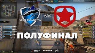 ЖАРКАЯ ИГРА Gambit vs Vega - ПОЛУФИНАЛ ASUS ROG 2017