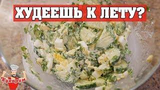 Начинаешь худеть к лету? ⛱️🏝️ Лёгкий салат для худеющих!