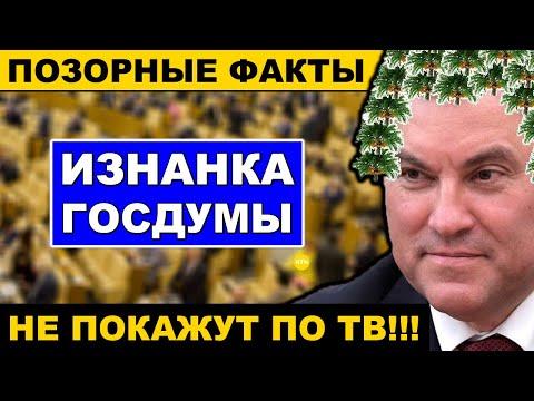 ВОТ ПОЧЕМУ работу Госдумы не транслируют по ТВ!!! | RTN