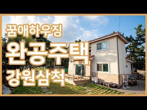 꿈애하우징 완공 전원주택 - 강원 삼척 근덕�