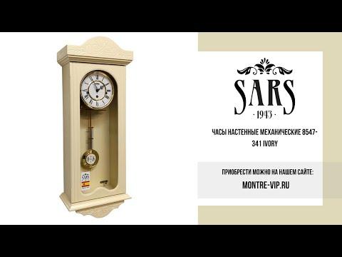 Механические настенные часы SARS 8547-341 Ivory