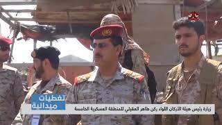 زيارة رئيس هيئة الأركان اللواء ركن طاهر العقيلي للمنطقة العسكرية الخامسة | 19-11-2017 | يمن شباب