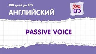 ЕГЭ по английскому языку. Passive Voice (пассивный залог)