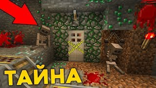 ЭТОТ ЖИТЕЛЬ НАШЁЛ ТАЙНЫЙ ПРОХОД В ЗАБРОШЕННОЙ ШАХТЕ В МАЙНКРАФТ 100 ТРОЛЛИНГ ЛОВУШКА Minecraft