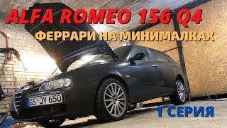 Alfa romeo 156 Q4 crosswagon   новая тачка болта