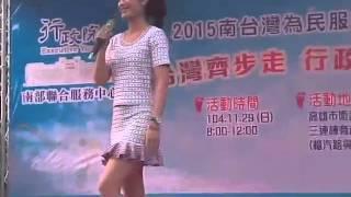 2015-11-29南台灣齊步走 行政院你行「 朱海君 -組曲(酒後的心聲+愛我三分鐘+返來阮身邊+美麗的交換)
