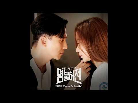 Download lagu terbaik Car, The Garden (카더가든) - Dream Or Reality (OST Deserving Of The Name (OST 명불허전)) рус.саб terbaru 2020