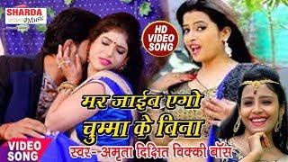 Bhojpuri Song 2019 Mar Jaaib Ego Chumma Ke Bina ! Amrita Dixit Vicky Boss ! Bhojpuri Arkesta