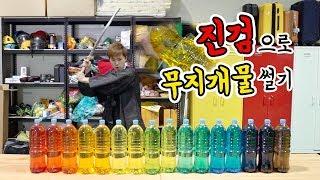 진검으로 페트병 썰기를 해보았다! 허팝 사기당함?