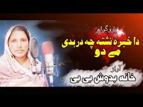 Download Nasta da kisa chy der badi mey du pashto new khanabadosh bibi 2020 song