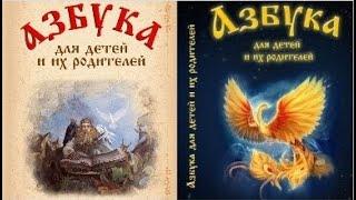 славянская Азбука для детей и родителей в картинках под волшебную музыку. (ДревнеСловенская буквица)