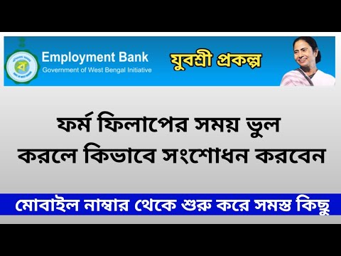 Employment Bank, Job-seekers change & update profile online | যুবশ্রী প্রকল্পে ভুল সংশোধন
