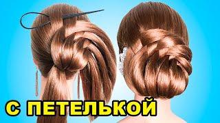 Прическа Легкая с петелькои Прическа На последний звонок Выпускной Hairstyles Tricks and Hacks
