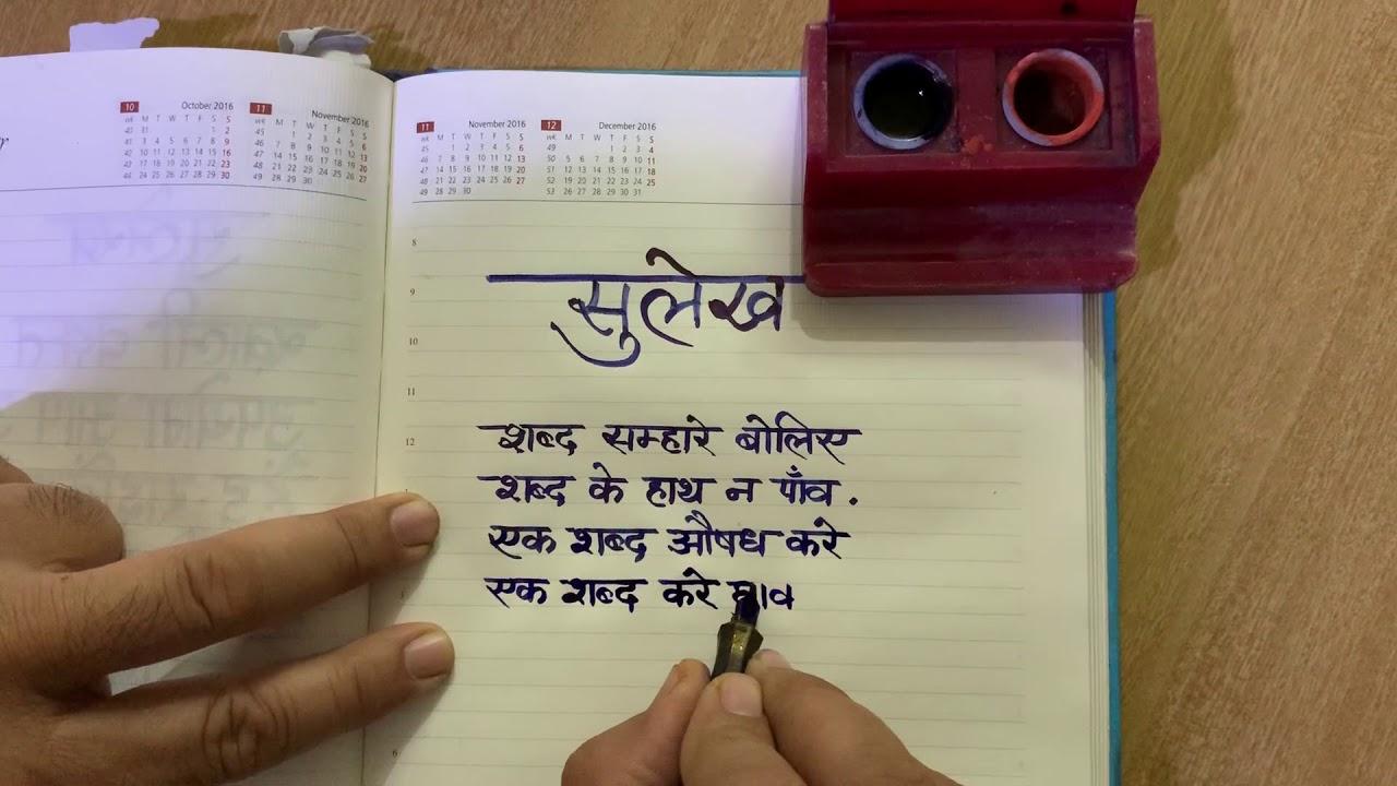 हिंदी सुलेख Hindi Sulekh