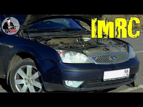 Клапан IMRC и вихревые заслонки Форд Мондео 3