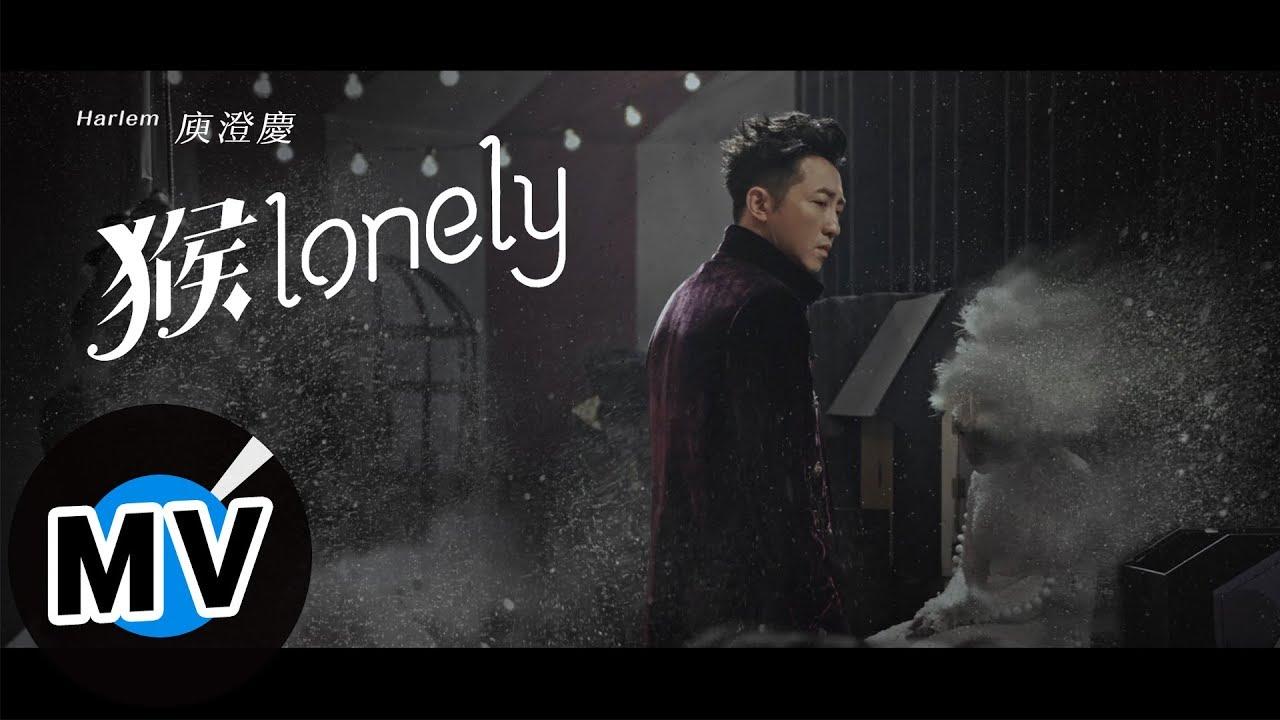 庾澄慶 Harlem Yu - 猴lonely(官方版MV)