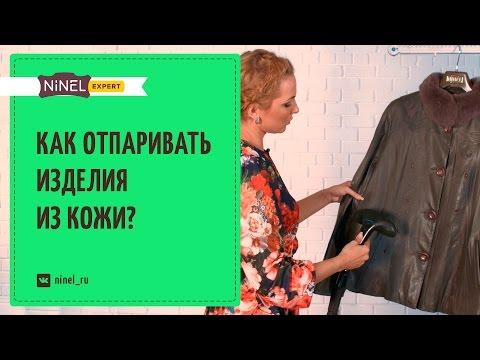 Как отпарить кожаные куртки и другие изделия из кожи?