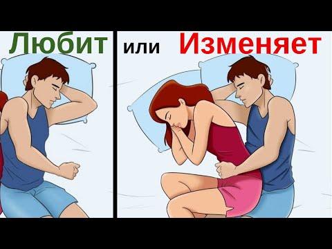 Поза во сне расскажет о ваших отношениях