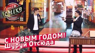 Новогодний Прикол с Ёлками - Комики