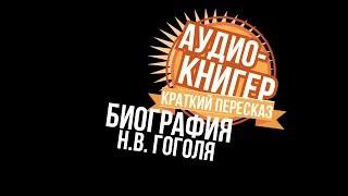 КРАТКО Биография Гоголя Н.В.