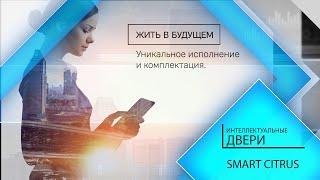 фильм о производстве интеллектуальных дверей Smart Citrus