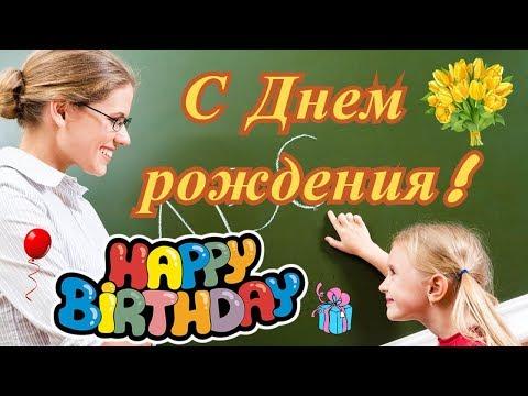 Красивое поздравление с Днем рождения любимого учителя.