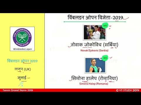 Grand Slam Tennis Tournament 2019 winners list in hindi  September Current Affairs Sports Gk Trick
