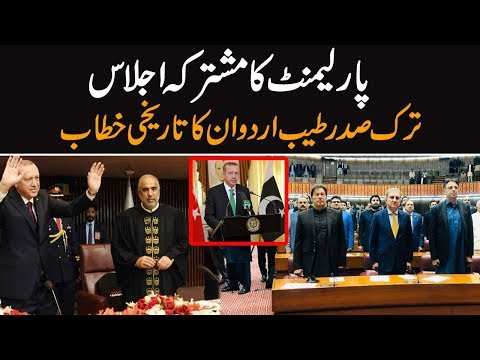 PM Imran Khan and Erdogan speech | Parliament Joint Session Today | 14 February 2020