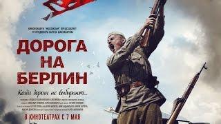 «Дорога на Берлин» — фильм в СИНЕМА ПАРК