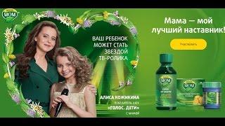 Доктор Мом | Алиса Кожикина