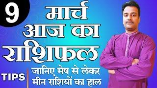 Rashifal/Horoscope 9 March 2021 Aaj Ka Rashifal | आज का राशिफल | Daily Rashifal | Tuesday screenshot 1