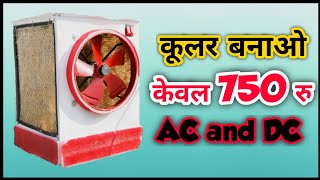how to make a 12v dc air cooler कूलर बनाए सिर्फ 750 rs मे