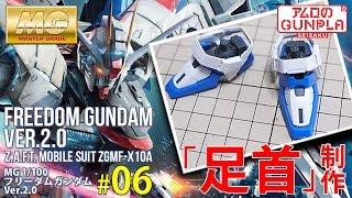 MG 1/100 フリーダムガンダム(ZGMF-X10A FREEDOM GUNDAM) Ver.2.0のレ...