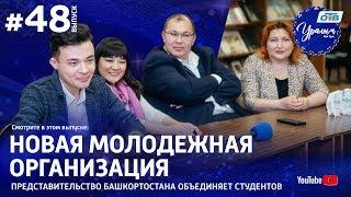 Уралым #48   Февраль 2019 (ТВ-передача башкир Южного Урала)
