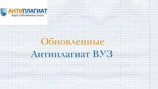 Антиплагиат, Антиплагиат ВУЗ, поднятие процента на обновленных системах | 2019