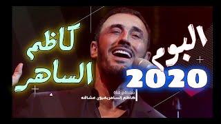 البوم كاظم الساهر 2020 / تجميعة حصرية