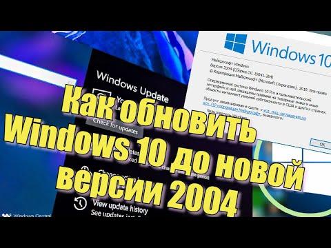 Как обновить Windows 10 до новой версии!