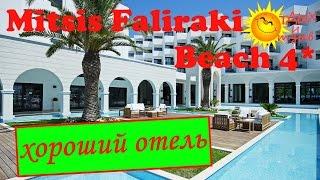 Mitsis Faliraki Beach 4*. (#Греция). Правдивый отзыв об отеле!!!(Отель Митсис фалираки бич полностью соответствует своим звездам. Отель Mitsis Faliraki Beach отлично подойдет для..., 2016-05-31T14:00:00.000Z)