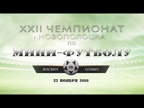 """2016_11_22   """"Ипсвич""""  -  """"Олимп"""""""