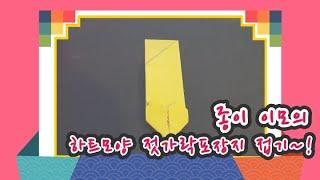 [종이 이모] 하트 모양 포장지 접어볼까요?