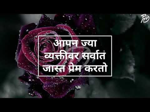 आपन ज्या व्यक्तीवर सर्वात जास्त प्रेम करतो..   Marathi Shayari Whatsapp Status..