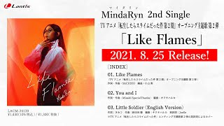 MindaRyn - 2nd Single「Like Flames」試聴動画 (TVアニメ『転生したらスライムだった件 第2期』オープニング主題歌 第2弾)