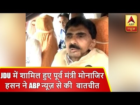 बिहार: जेडीयू में शामिल हुए पूर्व मंत्री मोनाजिर हसन ने ABP न्यूज़ से की खास बातचीत | ABP News Hindi