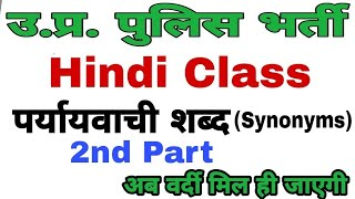 UP Police Bharti Hindi Class||पर्यावाची शब्द||Paryawachi shabd UP Police exam 2